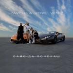 Pavell & Venci Venc' - Samo Da Poiskash