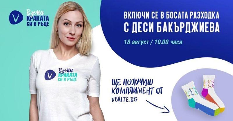 Деси Бакърджиева - Вземи краката си в ръце