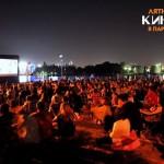 Кино в парка