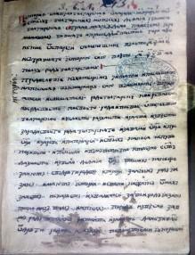 Istoriya-slavyanobulgarska-880x1219