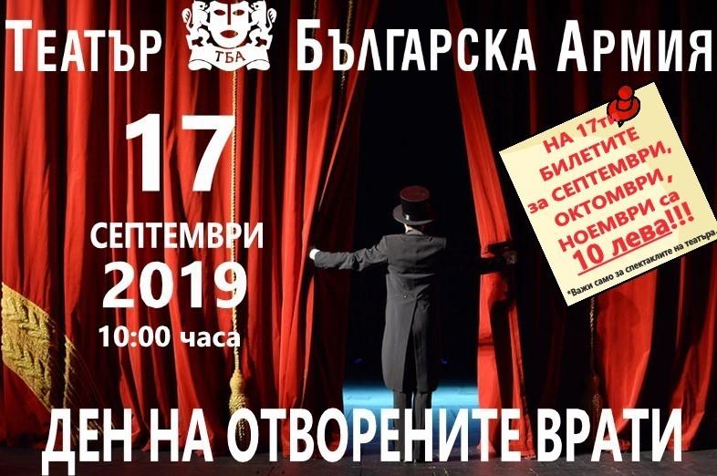 Ден на отворените врати в Театъра на българската армия