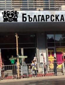 Театър на българската армия