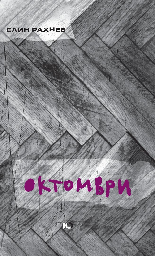 Елин Рахнев - Октомври