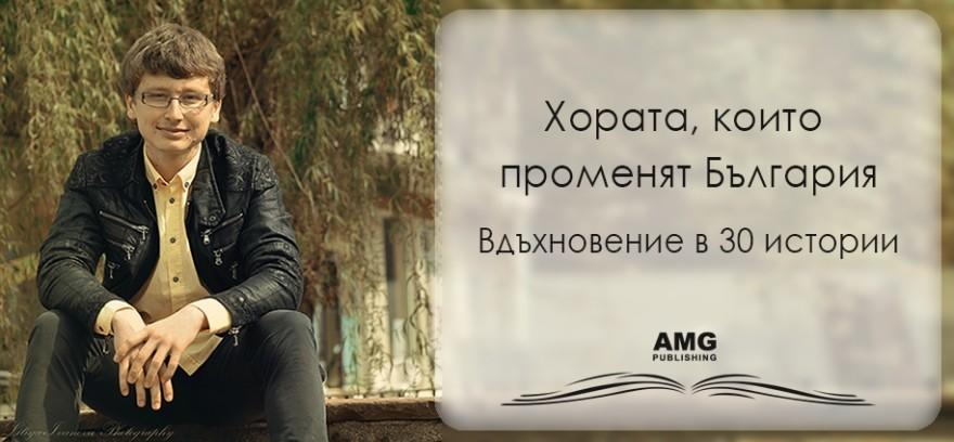 Хората, които променят България - Даниел Пенев