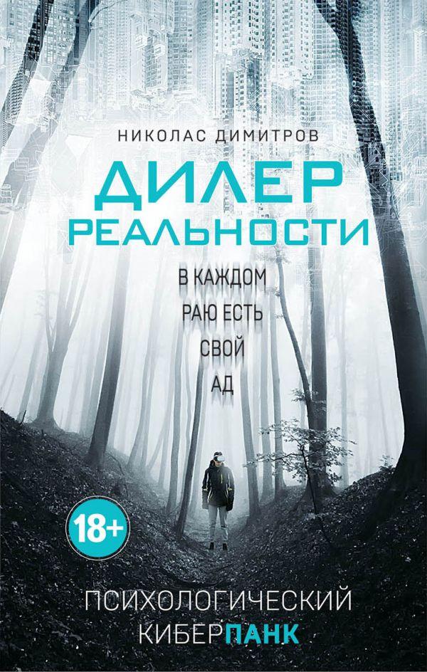 Дилър на реалности - Николас Димитров