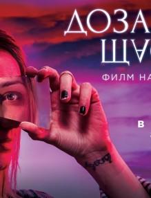 Доза щастие - филм на Яна Титова
