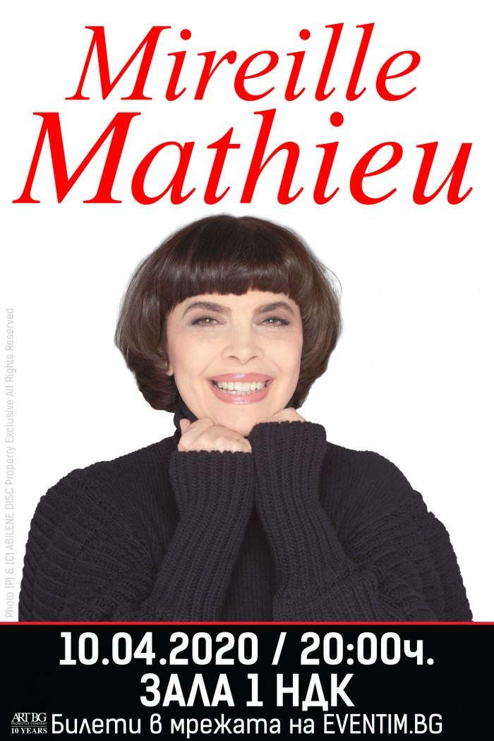 Мирей Матийо