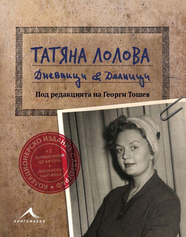 Татяна Лолова - Дневници и делници