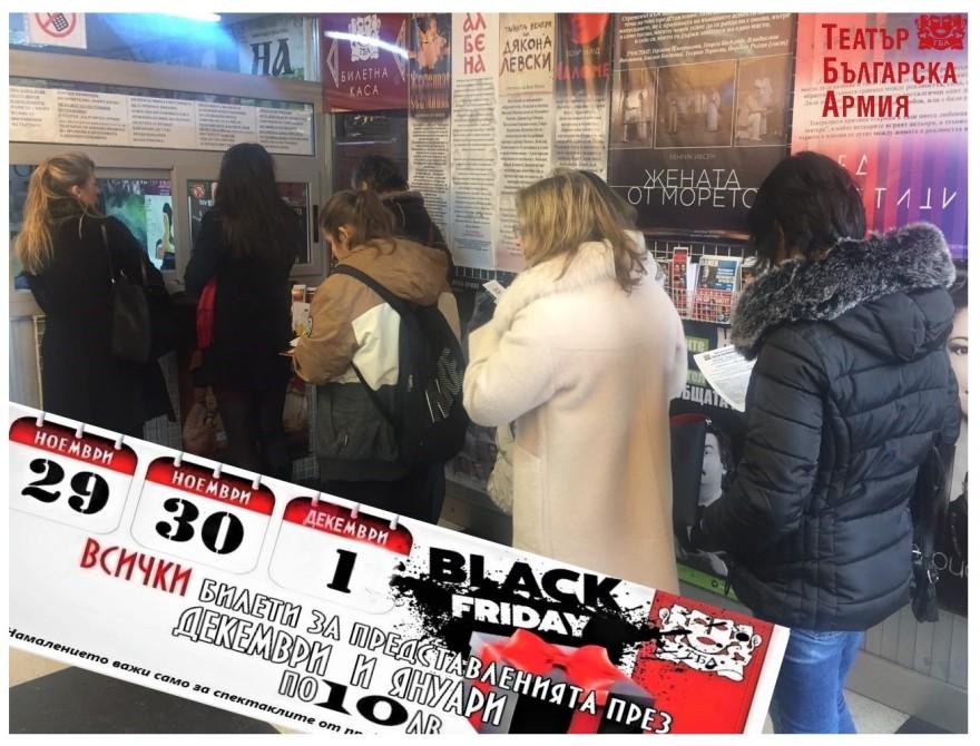 Черен петък в Театъра на Армията