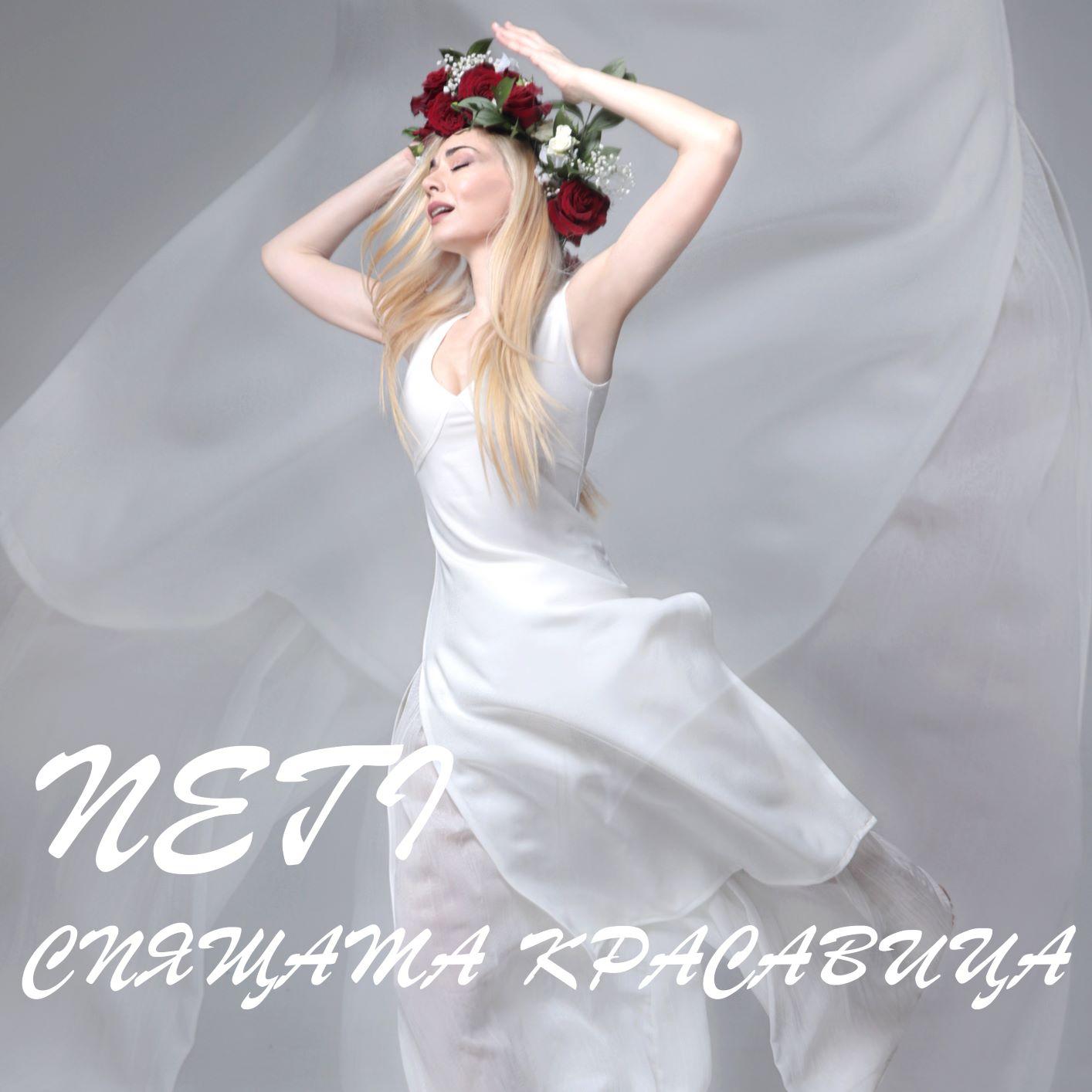 Нети - Спящата красавица cover