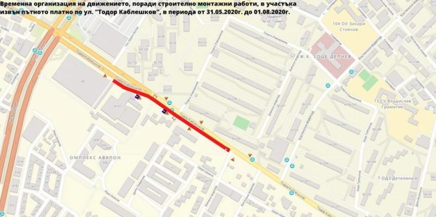 991-ratio-todor-kableshkov-razshirenie-remont
